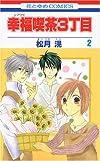 幸福喫茶3丁目 第2巻 (花とゆめCOMICS)