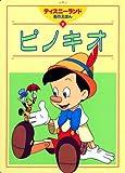 ピノキオ (ディズニーランド名作えほん (11))