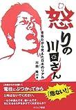 怒りの川田さん—全盲だから見えた日本のリアル