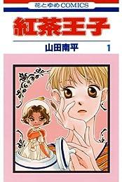 紅茶王子 1 (花とゆめコミックス)