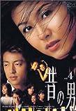 昔の男 Vol.4 [DVD]