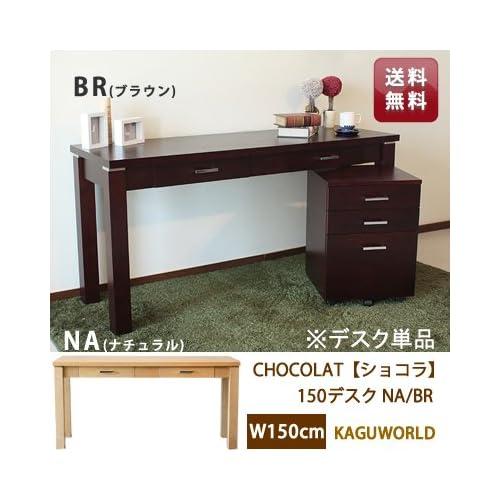 CHOCOLAT(ショコラ)150デスク BR