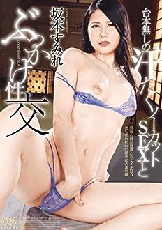 台本無しの汗だくノーカットSEXとぶっかけ性交 坂本すみれ TEPPAN [DVD]