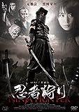 忍者狩り[DVD]