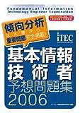 基本情報技術者予想問題集〈2006〉 (情報処理技術者試験対策書)
