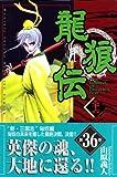 龍狼伝(36) (講談社コミックス月刊マガジン)