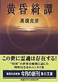 黄昏綺譚 (角川文庫)