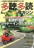 多聴多読マガジン2014年6月号[CD付]