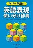ケリー伊藤の英語表現使い分け辞典