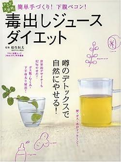 「毒出しジュース」ダイエット―簡単手作り!下腹ペコン! (マキノ出版ムック)