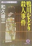 鴨川をどり殺人事件―赤かぶ検事奮戦記 (徳間文庫)