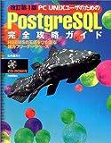 PC UNIXユーザのためのPostgreSQL完全攻略ガイド―RDBMSの王道をひた走る強力フリーデータベース