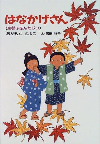 はなかげさん―京都ふあんたじい (けやきの幼年童話)
