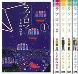 ラブロマ コミック 1-5巻セット (ゲッサン少年サンデーコミックス)
