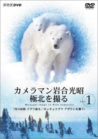 カメラマン岩合光昭 極北を撮る vol.1 [DVD]