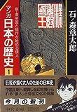 マンガ 日本の歴史〈1〉秦・漢帝国と稲作を始める倭人 (中公文庫)