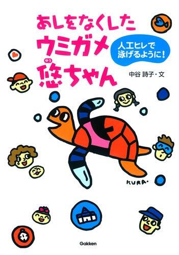あしをなくしたウミガメ悠ちゃん: 人工ヒレで泳げるように! (動物感動ノンフィクション)