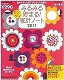 みるみる貯まる!カンタン家計ノート2011