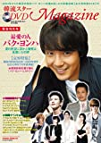 韓流スターDVD Magazine 緊急特別号 最愛の人 パク・ヨンハ