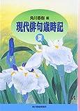 現代俳句歳時記 (夏) (ハルキ文庫)