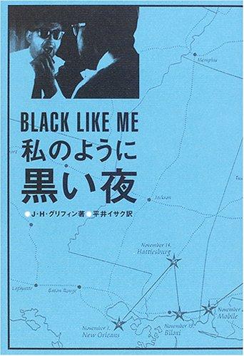 私のように黒い夜―肌を焼き塗り黒人社会へ深く入った白人の物語