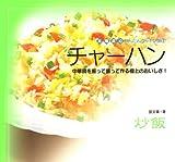 チャーハン—中華鍋を振って振って作る極上のおいしさ! (本場点心かんたんクッキング)