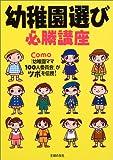 幼稚園選び必勝講座—Como「幼稚園ママ100人委員会」がツボを伝授!