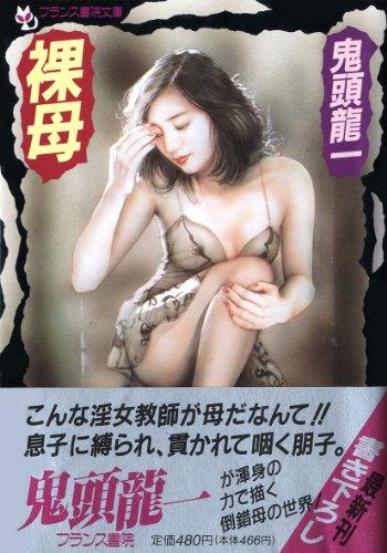 [鬼頭龍一] 裸母