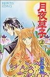 月夜草子 2 (プリンセスコミックス)