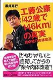 工藤公康「42歳で146km」の真実 (講談社+α新書)