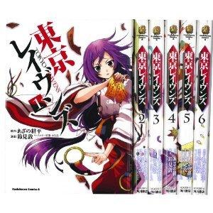 東京レイヴンズ コミック 1-7巻セット (カドカワコミックスA)