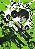 ファミ通 WaveDVD Presents アメリカザリガニのキカイノカラダ DVD Vol.4
