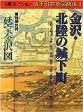 城下町古地図散歩 1 金沢・北陸の城下町 (太陽コレクション)
