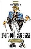 封神演義 10 (ジャンプ・コミックス)