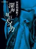 NHKスペシャル 世界初撮影! 深海の超巨大イカ [DVD]