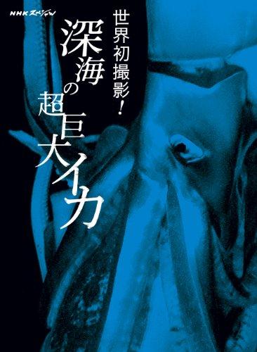 Documentary - NHK Special Sekai Hatsu Satsuei! Shinkai No Cho Kyodai Ika [Japan DVD] NSDS-18562