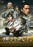 『鏢行天下(ひょうこうてんか)』DVD-BOX