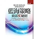 img - for Blue Ocean Strategy rich 80 trick (Traditional Chinese Edition) book / textbook / text book