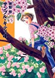 サンプル・キティ(4) (ソノラマコミック文庫)