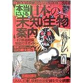 本当にいる日本の「未知生物(UMA)」案内