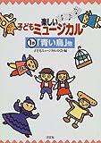 楽しい子どもミュージカル(1巻)「青い鳥」他