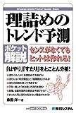 ポケット解説 理詰めのトレンド予測 (Shuwasystem Pocket Guide Book)