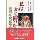 私はかく闘った―横綱千代の富士