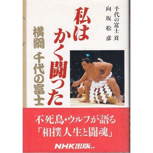 私はかく闘った—横綱千代の富士