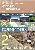 地球の果てへ―世界秘境の旅82 (地図を広げると見えてくる世界のおもしろ歩き方シリーズ)