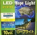 LED ロープライト 10m×13mm LED球 360個 防滴仕様 屋内・屋外  ブルー