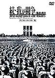 続・我が闘争 デジタル・リマスター版[DVD]