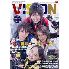 HERO VISION Vol.46 (TOKYO NEWS MOOK 323��)
