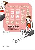 女のからだの「痛み」と「コリ」がとれる本 (静山社文庫)