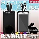 MEDIAS ES N-05D用: ウサギシリコンケース しっぽスタンド付 (取り外し可):  01 黒ウサギ(ブラック)    ( メディアスES )